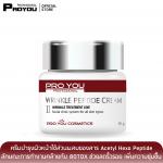 PRO YOU Wrinkle Peptide Cream II 60g (ครีมบำรุงผิวหน้าใช้ส่วนผสมของสาร Acetyl Hexa Peptideลักษณะการทำงานคล้ายกับ BOTOX ช่วยลดริ้วรอย เพิ่มความชุ่มชื้น)
