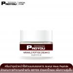 PRO YOU Wrinkle Peptide Cream II 20g (ครีมบำรุงผิวหน้าใช้ส่วนผสมของสาร Acetyl Hexa Peptideลักษณะการทำงานคล้ายกับ BOTOX ช่วยลดริ้วรอย เพิ่มความชุ่มชื้น)
