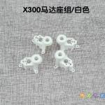 ฝาครอบมอเตอร์ : X300