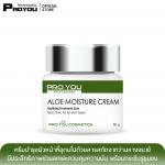 PRO YOU Aloe Moisture Cream 60g (ครีมบำรุงผิวหน้าที่อุดมไปด้วยสารสกัดจากว่านหางจระเข้ มีประสิทธิภาพช่วยลดและควบคุมความมัน พร้อมกระชับรูขุมขน)