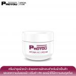 PRO YOU Aroma AC Cream 20g (ครีมบำรุงผิวหน้า ช่วยลดการอักเสบสำหรับผิวเป็นสิว และลดความมันของผิว ปรับค่า PH ของผิวให้มีความสมดุลกัน)