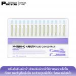 PRO YOU Whitening Arbutin Fluid Concentrate 2mlx14 (เซรั่มเข้มข้นชนิดน้ำ ช่วยปรับผิวหน้าให้ขาวกระจ่างใสขึ้นด้วยสารอาร์บูตินเข้มข้น และช่วยดูแลผิวให้สดใสและเปล่งปลั่ง)