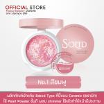 PRO YOU Solid Plus Blusher No.1 สีชมพู 12g (ผลิตภัณฑ์ปัดแก้ม ใช้ Pearl Powder ชั้นดี ผสม Shimmer ใช้แล้วทำให้หน้ามีประกาย)