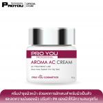 PRO YOU Aroma AC Cream 60g (ครีมบำรุงผิวหน้าที่มีประสิทธิภาพในการลดการอักเสบสำหรับผิวเป็นสิว และลดความมันของผิว ปรับค่า PH ของผิวให้มีความสมดุลกัน)