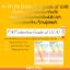 Proyou Vita White Sun Protection Cream SPF 50+ PA+++ 50g (ครีมกันแดด ป้องกันรังสีจากแดด และยังปรับผิวให้ขาวขึ้นอย่างเป็นธรรมชาติ ที่อุดมไปด้วยไวท์เทนนิ่ง วิตามินซี วิตามินอี บำรุงและปกป้องสารอนุมูลอิสระ) thumbnail 4