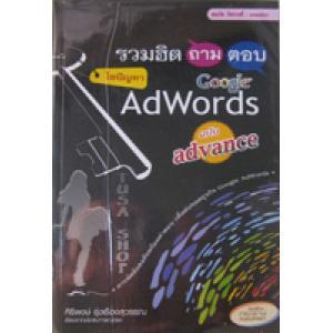 รวมฮิต ถาม-ตอบ ไขปัญหา Google AdWords ฉบับ Advance
