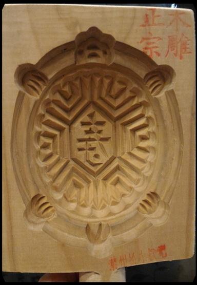 พิมพ์ขนมไม้แกะศิลปะจีน -พิมพ์ขนมเต่าใหญ่