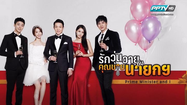 DVD/V2D The Prime Minister And I / The Prime Minister Is Dating รักวุ่นวายกับคุณชายนายก 5 แผ่นจบ (พากย์ไทย)