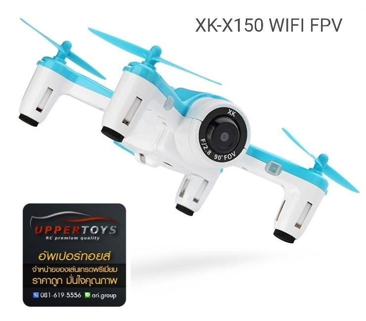 XK X150-W WiFi FPV มินิโดรนกล้องชัด 720p f.2.8 สว่างแม้แสงน้อย, บินนิ่ง มีเซ็นเซอร์ optical flow sensor