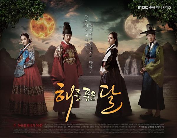 DVD The Moon That Embraces The Sun / The Moon Embracing The Sun ลิขิตรัก ตะวันและจันทรา 10 แผ่นจบ (HDTV ซับไทย) *ซับจากร้านโม