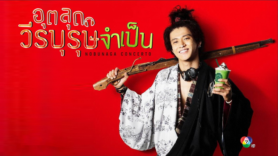 DVD/V2D Nobunaga Concerto อุตลุดวีรบุรุษจำเป็น 3 แผ่นจบ (พากย์ไทย)