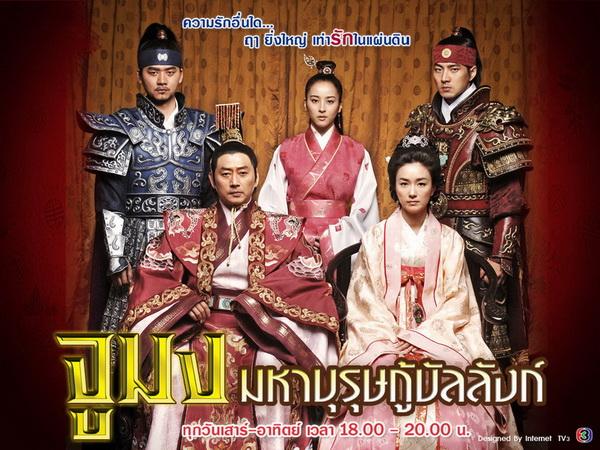 DVD/V2D Jumong จูมง มหาบุรุษกู้บัลลังก์ 15 แผ่นจบ (พากย์ไทย)