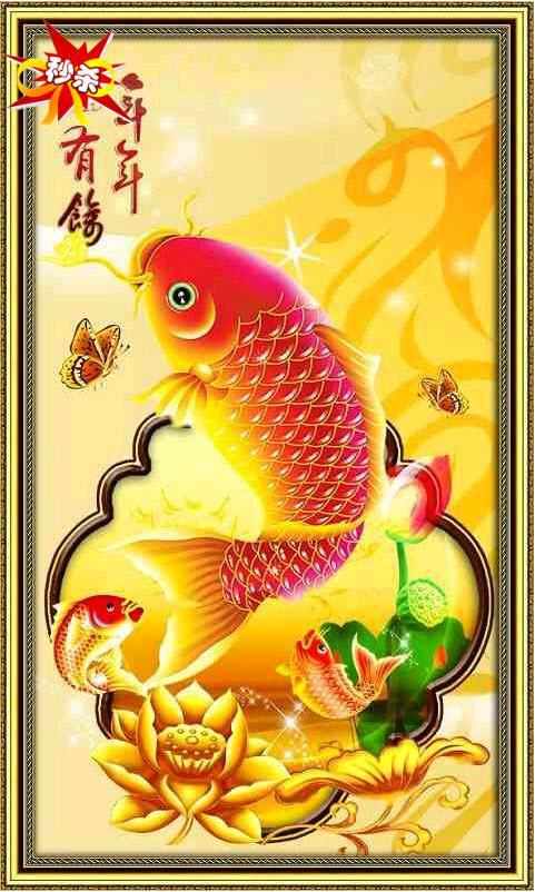 ปลาทองแห่งโชคลาภ