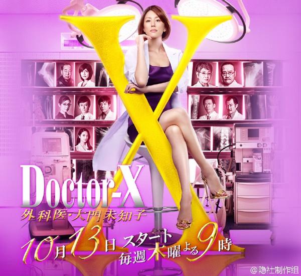 DVD/V2D Doctor X 2016 / Gekai Daimon Michiko (Season 4) หมอซ่าส์พันธุ์เอ็กซ์ (ปี 4) 3 แผ่นจบ (ซับไทย)