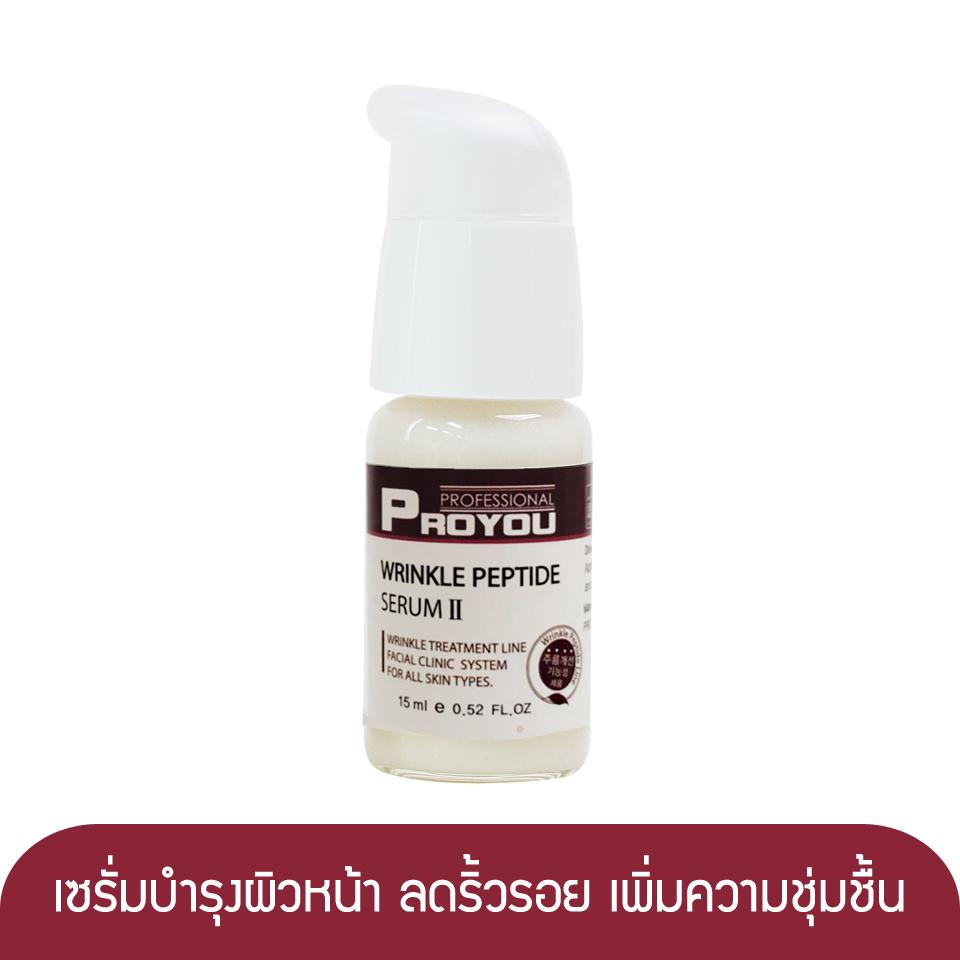 Proyou Wrinkle Peptide Serum 15ml (เซรั่มบำรุงผิวหน้าที่ช่วยช่วยกระตุ้นการทำงานของคอลลาเจนในเซลล์ผิว และปรับลดริ้วรอยให้จางลงพร้อมเพิ่มความชุ่มชื้น)