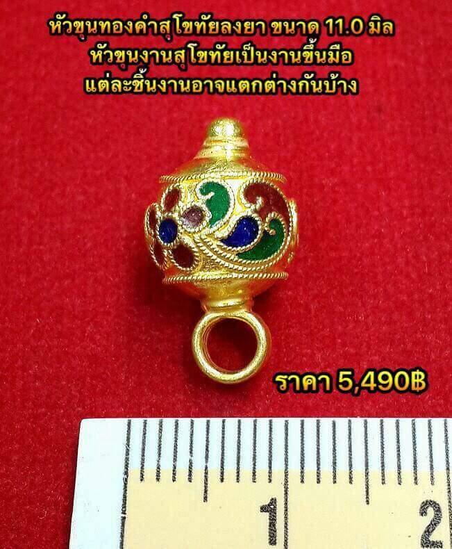 หัวขุนทองคำลงยา ขนาด 11 มิล