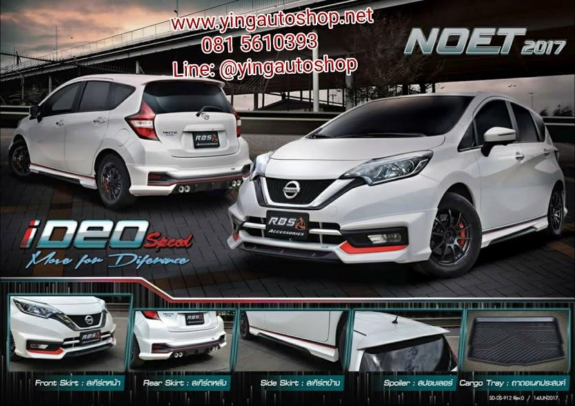 Nissan Note รุ่น Ideo ยี่ห้อRBS