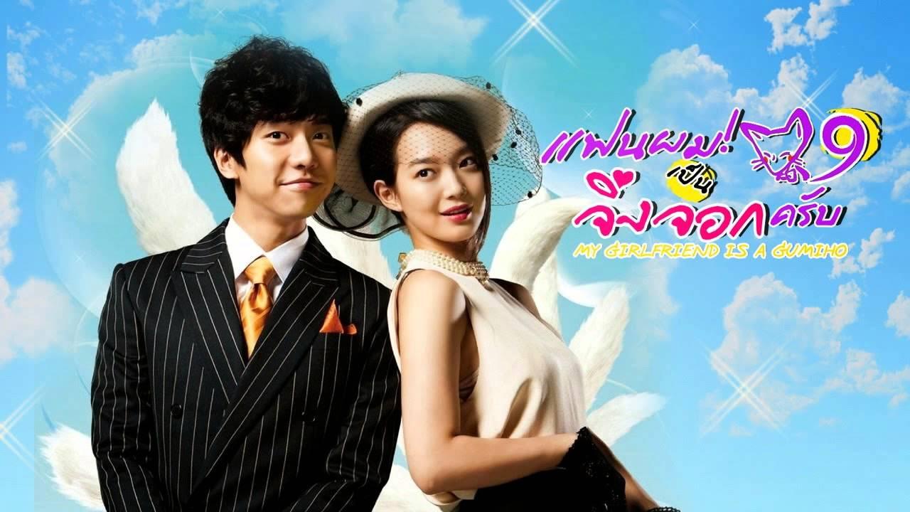 DVD/V2D My Girlfriend is A Gumiho / My Girlfriend is A Nine-Tailed Fox แฟนผมเป็นจิ้งจอกครับ 4 แผ่นจบ (HDTV 2 ภาษา) *ซับจากร้านโม