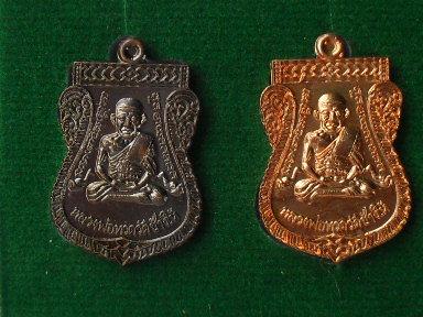 เหรียญเสมาหลวงปู่ทวดเล็ก 100 ปี