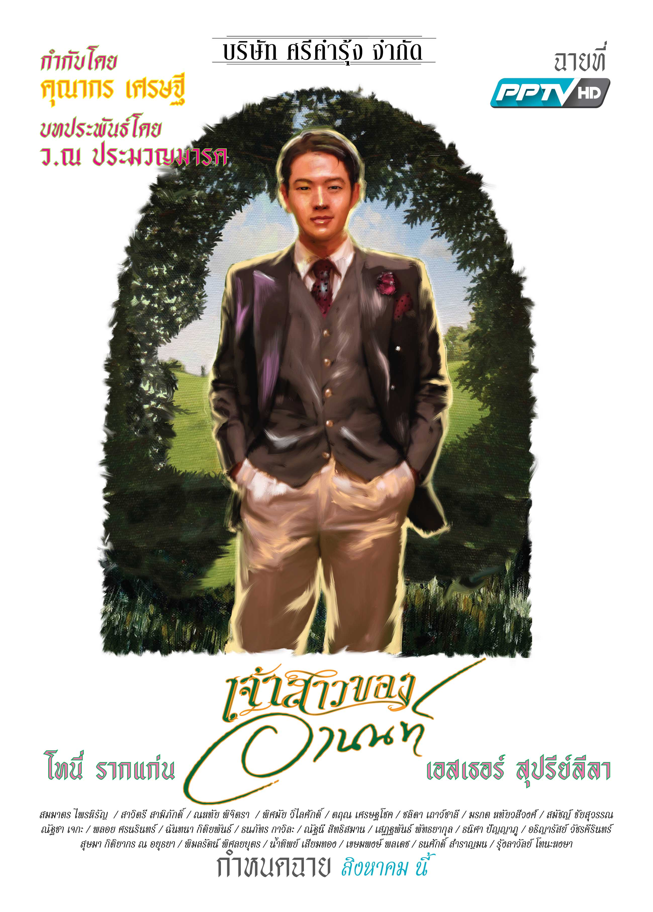 DVD เจ้าสาวของอานนท์ 2558 โทนี่ รากแก่น - เอสเธอร์ สุปรีย์ลีลา 4 แผ่นจบ