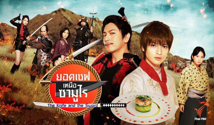 DVD/V2D The Knife and the Sword / Nobunaga no Shefu / A Chef of Nobunaga ยอดเชฟเหนือซามูไร 3 แผ่นจบ (พากย์ไทย)