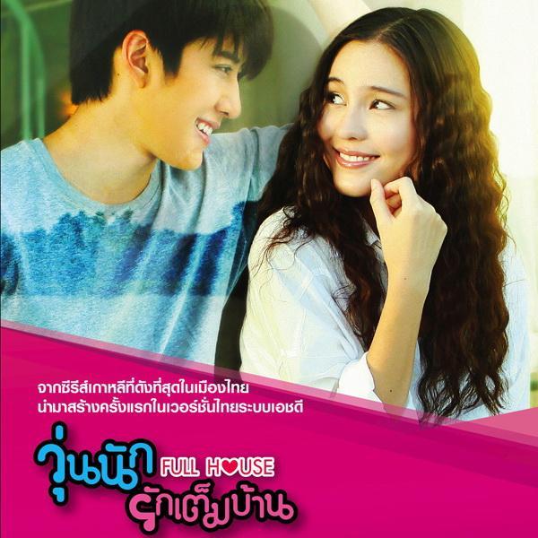 DVD/V2D Full House (Thai Version) วุ่นนักรักเต็มบ้าน ไมค์ พิรัชต์ - ออม สุชาร์ 5 แผ่นจบ