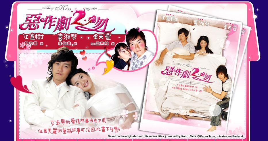 DVD/V2D They Kiss Again / It Started With A Kiss II แกล้งจุ๊บให้รู้ว่ารัก (ภาค 2) 4 แผ่นจบ (ซับไทย)
