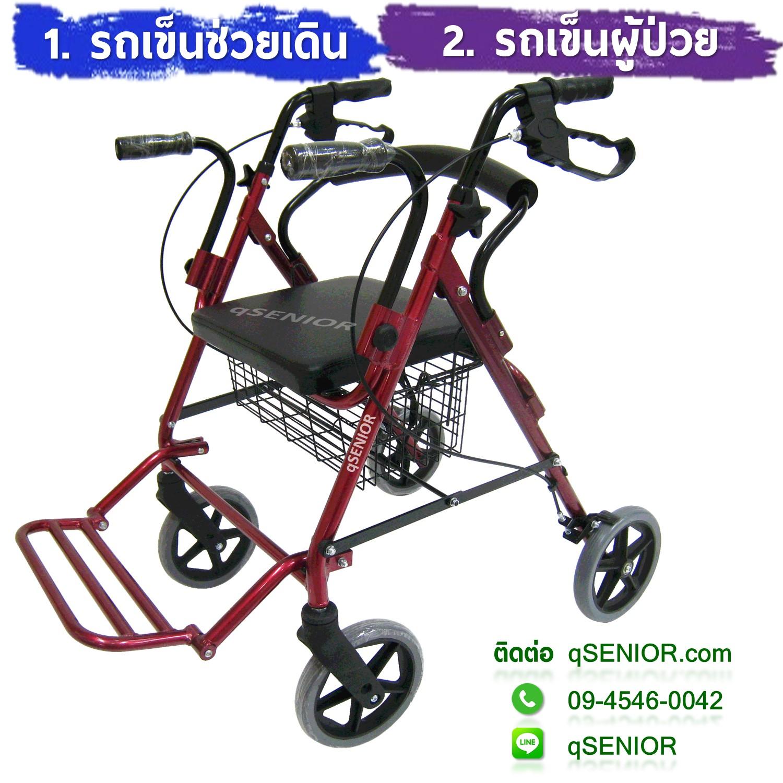รถเข็นช่วยเดิน Rollator รุ่น 46LD สีแดง หัดเดิน พยุงเดิน พร้อมที่พักขา เหมาะกับผู้ป่วย ผู้สูงอายุ