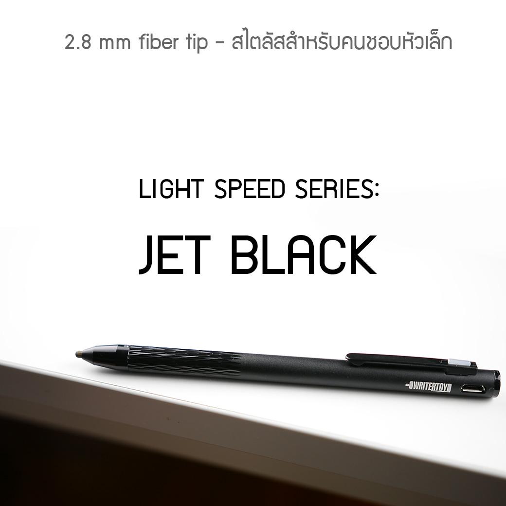 สไตลัสหัวเล็ก 2.8 มม LightSpeed series: สี JET BLACK by WriterToy