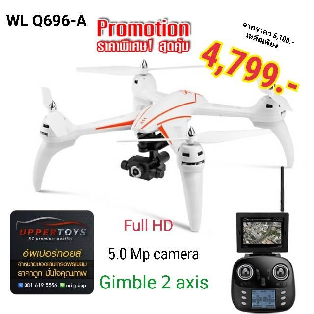 WL Q696(A)+ มีจอ 5.8G+กิมบอล 2 แกน Dragon3 Gimble 2 axis Full Hd 5.0 Mp