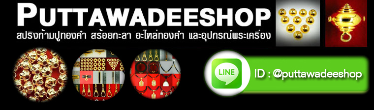 ติดต่อ Fanpage Puttawadeeshop