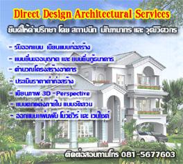 รับออกแบบ ก่อสร้างอาคารทุกประเภท