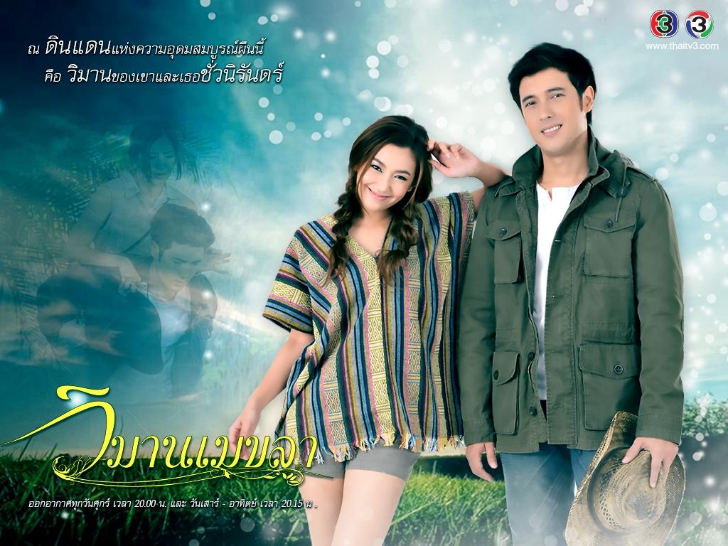 DVD วิมานเมขลา 2559 แอนดริว - เบลล่า ราณี 5 แผ่นจบ