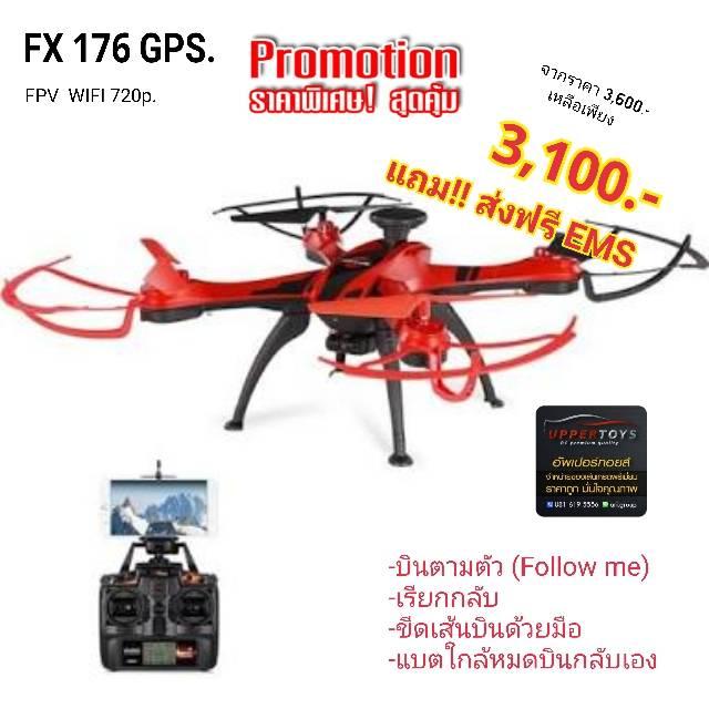 โดรน GPS FX176 wifi fpv 720p บินตามตัว+ขีดเส้นบินตามมือ