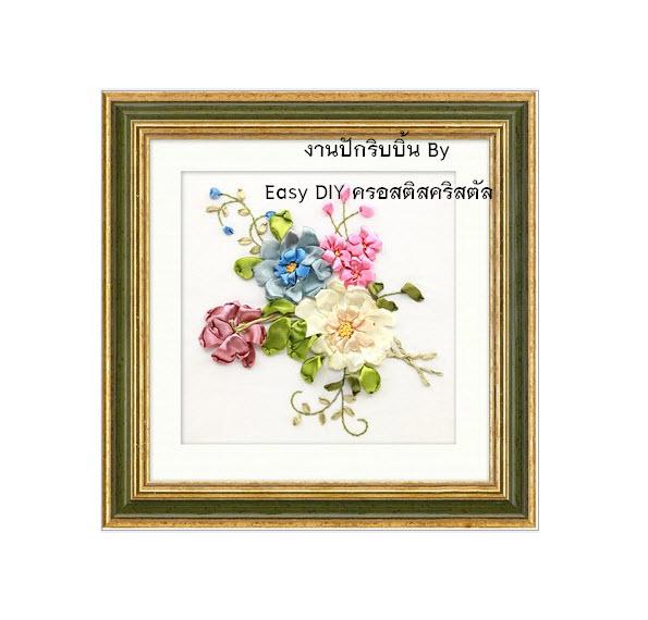 งานปักริบบิ้น (Ribbon embroidery) รูปดอกไม้คลาสิค 1 By Easy DIY ครอสติสคริสตัล