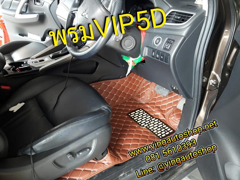 พรม 5D VIP All New Pajero Sport 2016
