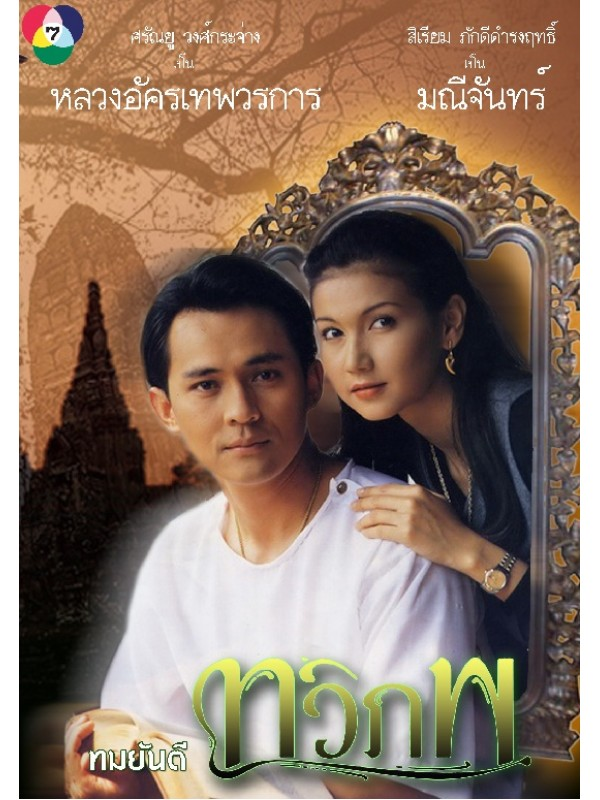 DVD ทวิภพ 2537 ศรัณยู - สิเรียม 4 แผ่นจบ