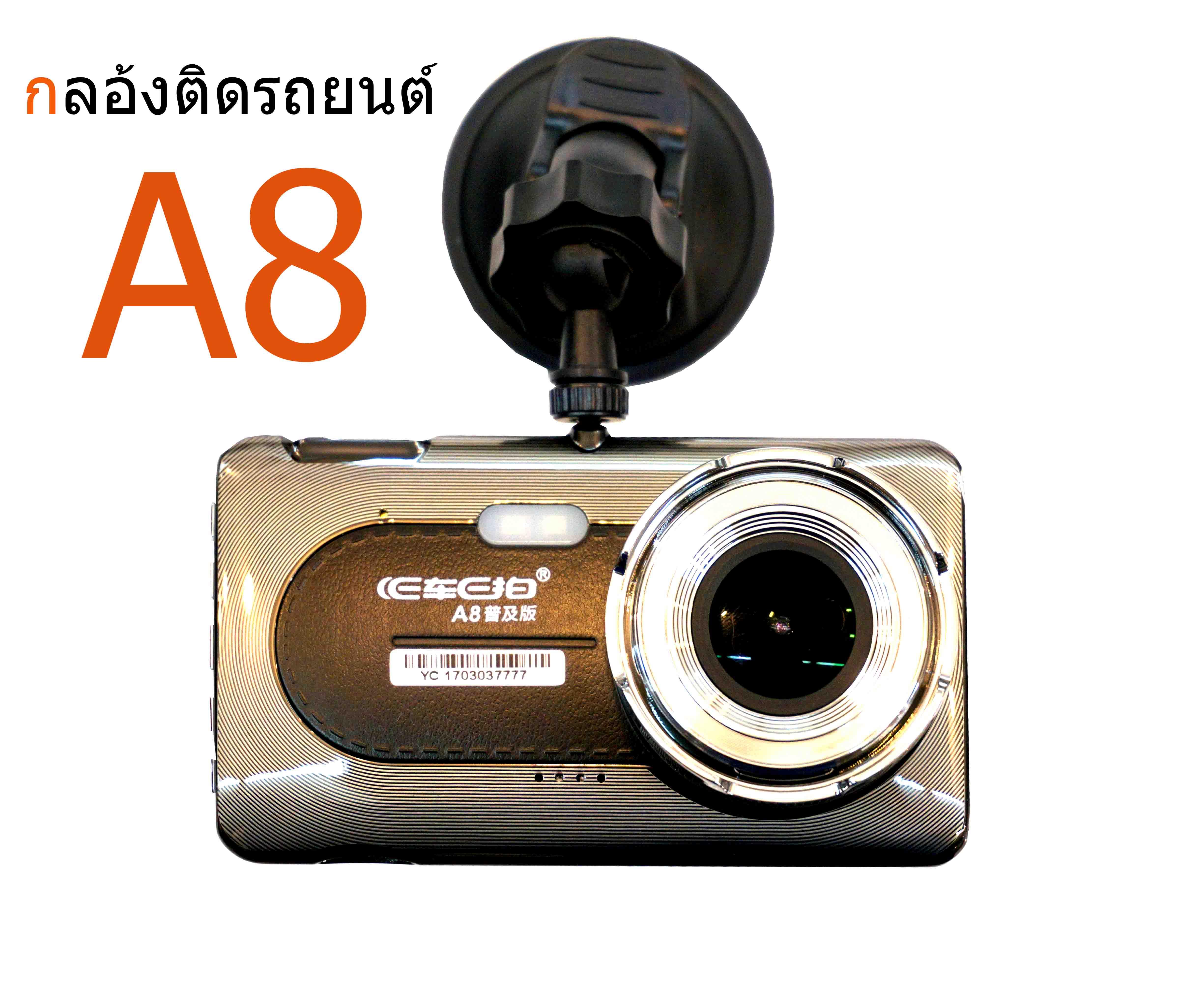 กล้องติดรถยนต์ WDR FHD 12M รุ่น A8