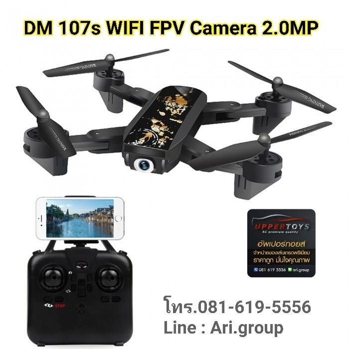โดรน DM107S 2.4GHz 6-Axis Gyro Wi-Fi FPV กล้อง 2.0MP HD Camera