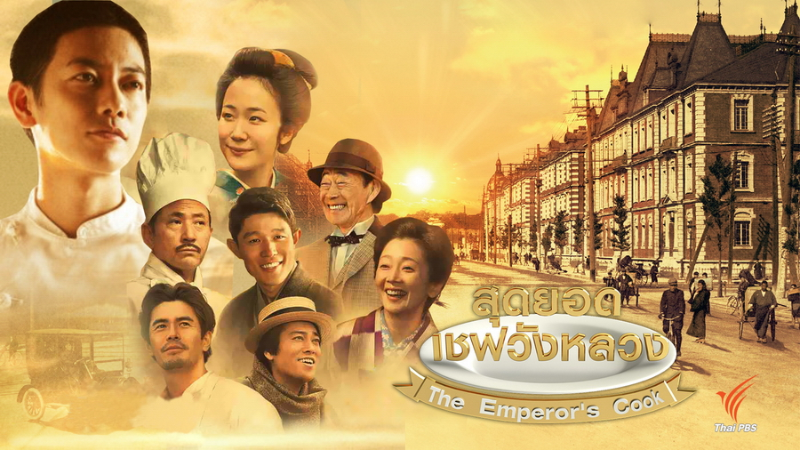 DVD/V2D The Emperor's Cook / Tenno no Ryoriban สุดยอดเชฟวังหลวง 3 แผ่นจบ (พากย์ไทย)