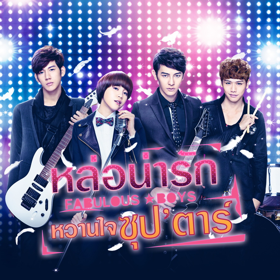 DVD/V2D Fabulous Boys / You're Beautiful (ไต้หวัน Ver.) หล่อน่ารักหวานใจซุปตาร์ 3 แผ่นจบ (พากย์ไทย)