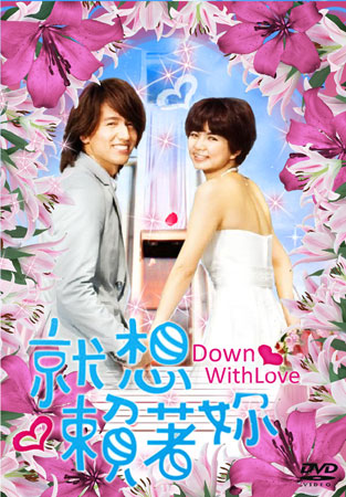 DVD/V2D Down With Love รักใสใสหัวใจปิ๊งรัก 4 แผ่นจบ (พากย์ไทย)