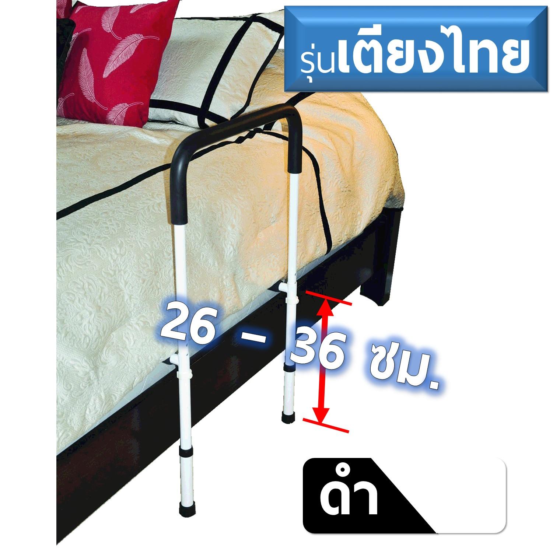 ราวเตียงพยุงตัว ช่วยลุก แบบเหลี่ยม รุ่นเตียงไทย (สีดำ) กั้นที่นอน กันตกเตียง ฟรีกระเป๋าแขวนลายหรู สำเนา