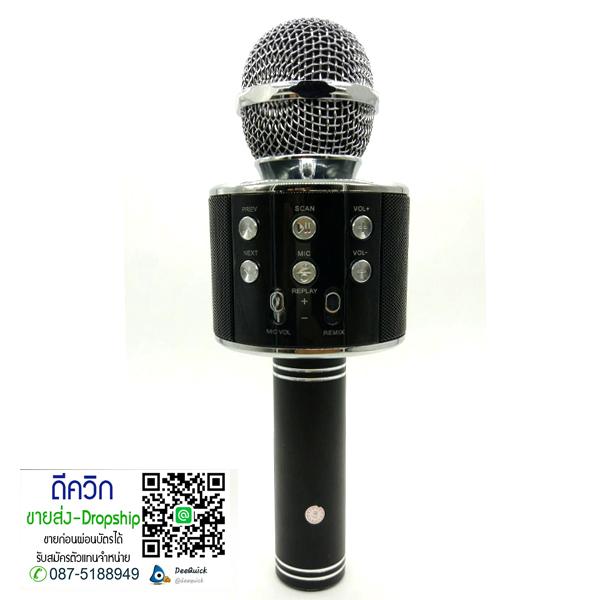 WS-858 Wireless Bluetooth HIFI Karaoke Microphone MIC– สีดำ