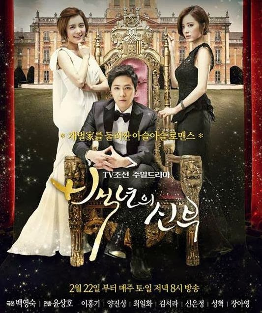 DVD/V2D Bride of The Century / Hundred Year Bride วิวาห์วุ่น ตระกูลต้องสาป (คำสาปร้าย วิวาห์รัก) 3 แผ่นจบ (พากย์ไทย)