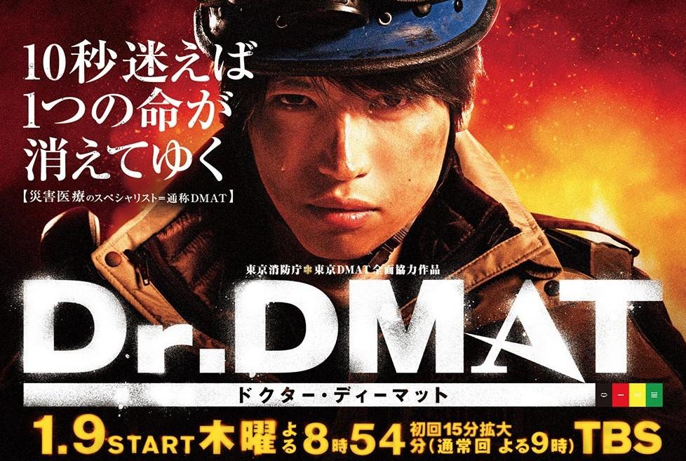 DVD/V2D Dr.DMAT ดีแมท ฝ่าวิกฤตทีมแพทย์กู้ภัย 3 แผ่นจบ (ซับไทย)