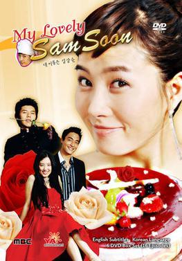 DVD My Lovely Sam-Soon / My Name is Kim Sam-Soon ฉันนี่แหละ คิมซัมซุน 6 แผ่นจบ (Master 2 ภาษา)