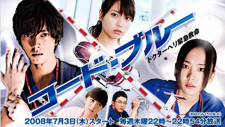 DVD/V2D Code Blue (Season 1+SP+2+3) หน่วยแพทย์ติดปีก / ทีมหมอกู้ชีพ (ภาค 1+2+SP1+3) 10 แผ่นจบ (ซับไทย)