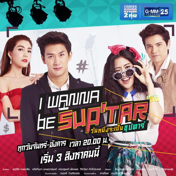 DVD I Wanna Be ซุป'ตาร์ / I Wanna Be Sup'tar วันหนึ่งจะเป็นซุปตาร์ (DJ พุฒ - ยิปโซ) 5 แผ่นจบ