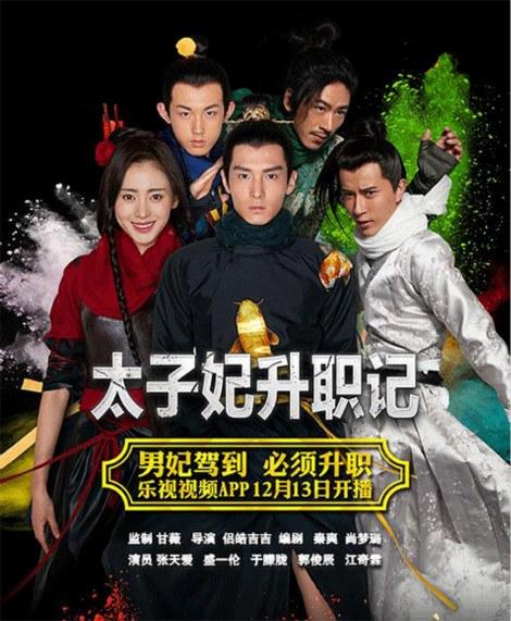 DVD/V2D Go Princess Go 3 แผ่นจบ (ซับไทย)